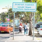 Eingang zur Deutschen Kolonie in Jerusalem (HaMoshawa HaGermanit)